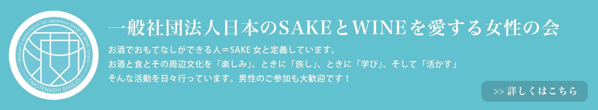 一般社団法人日本のSAKEとWINEを愛する女性の会