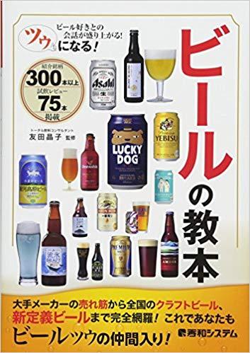『ツゥになる!ビールの教本』