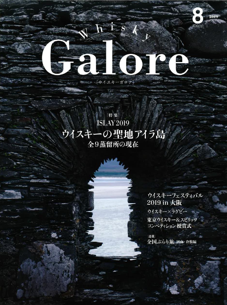 Whisky Galore Vol.16 2019年8月号